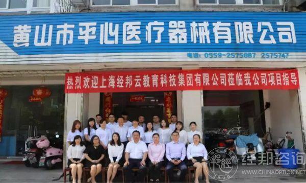 【项目启动】黄山市平心医疗器械有限公司股权激励项目隆重启幕