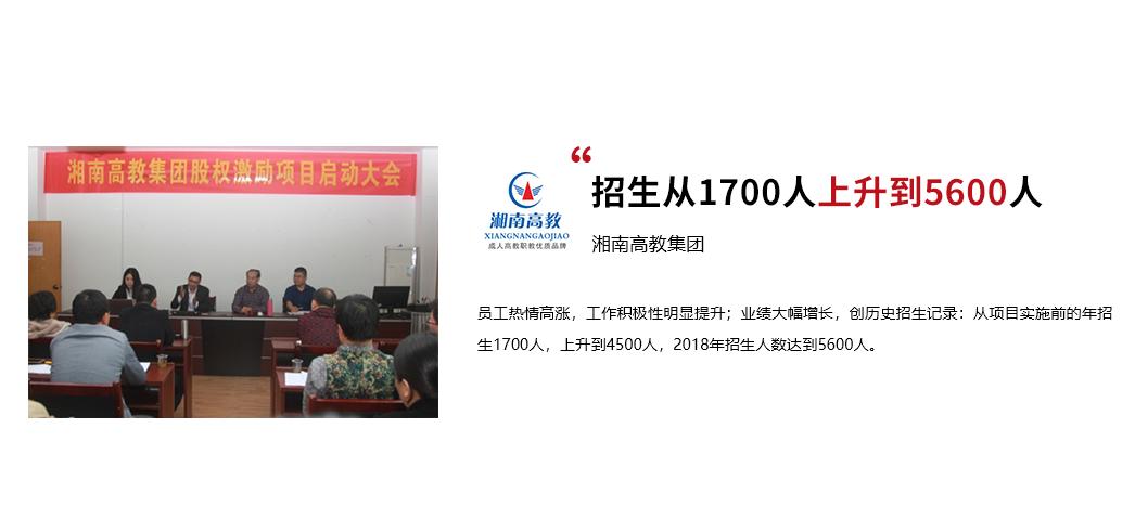 湘南高教集團